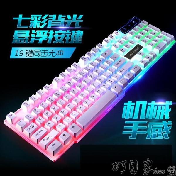 背光遊戲電腦臺式家用發光機械手感鍵盤滑鼠套裝鍵鼠靜音筆記本外接usb有線辦公YYP 町目家