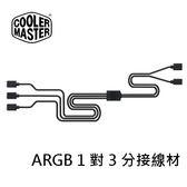 Cooler Master 酷碼 可程式化 ARGB 1 對 3 分接線材