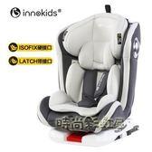 innokids兒童安全座椅汽車用0-12歲嬰兒寶寶4周旋轉可坐躺isofixigo 依凡卡時尚