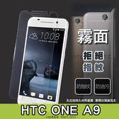 E68精品館 霧面磨砂 HTC ONE A9 鋼化玻璃 9H 螢幕保護貼 玻璃貼 鋼膜貼膜 防刮保貼 防指紋 油汙 A9U