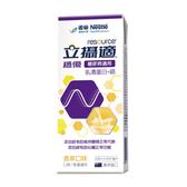 雀巢 立攝適-糖尿病配方-香草口味 (237ml/24瓶) 營養品【杏一】