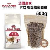 *KING WANG*【六包免運組】皇家F32 理想體態成貓飼料 500g【分裝體驗包(真空包)】附發票