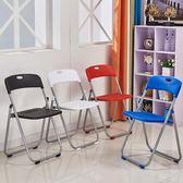 戶外折疊椅 家用小輕便折疊椅子便攜時尚塑料折疊凳子電腦辦公靠背培訓戶外型【韓國時尚週】