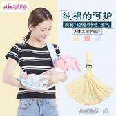 新生嬰兒背帶 純棉前抱式多功能簡易斜背帶單肩寶寶橫抱式抱袋四季 小艾時尚