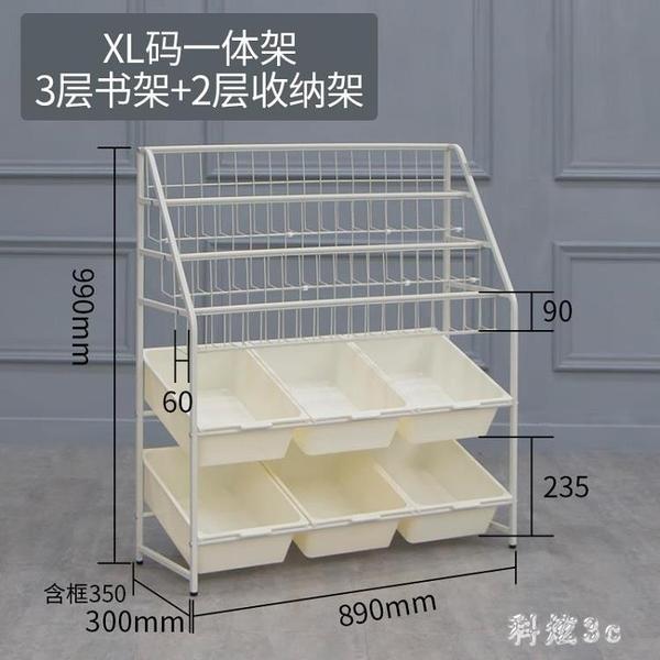 置物架收納架幼兒園收納柜整理架分類寶寶簡易鐵藝書架JA7723『科炫3C』