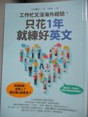 【書寶二手書T7/語言學習_IEQ】工作忙又沒海外經驗,只花1年就練好英文_三木雄信