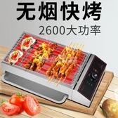220v 電烤爐家用燒烤無煙烤串多功能燒烤爐烤串烤肉烤盤烤羊肉串燒烤架 陽光好物