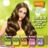LOLANE 自然綠萃護髮霜 100g 多款任選 ◆86小舖 ◆