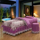 美容床罩 美容院四件套美容床罩美容床單 推拿SPA按摩理療床罩定制 萬聖節