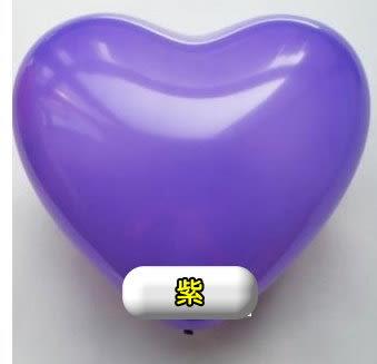 12吋乳膠球/愛心球-紫(未充氣)/顆~~會場布置