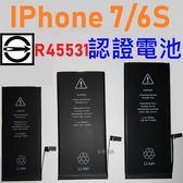 APPLE IPhone 7 Plus 認證電池 2900mah 大容量 台灣保固 公司貨 商檢認證合格 原廠 等級【采昇通訊】
