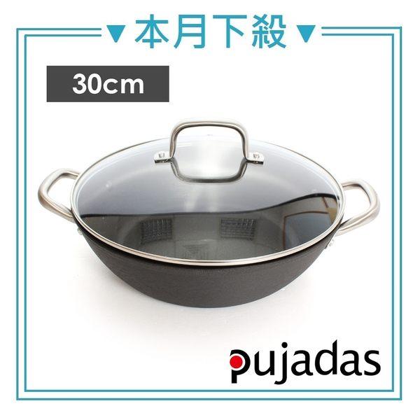 本月瘋搶 6 折│西班牙Pujadas 1921輕鑄鐵-淺型雙耳燉鍋30cm(附蓋)