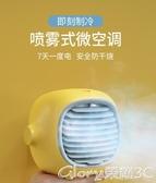 空調扇水冷空調扇小型制冷宿舍冷風機小風扇家用迷你空調移動神器便攜式榮耀 新品