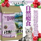 此商品48小時內快速出貨》紐西蘭Addiction》WDJ推薦自然癮食無穀野鴨貓飼料-1.8kg