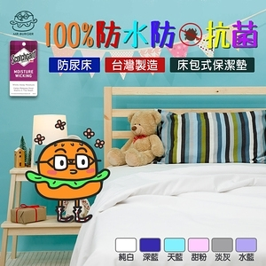 【Mr.Burger】專業級 100%防水防蹣抗菌床包式保潔墊(全尺寸雙人加大-深藍