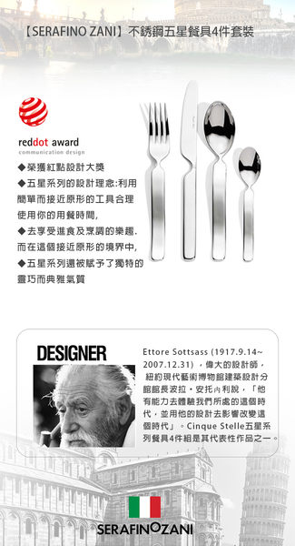 【SERAFINO ZANI】Cinque Stelle五星系列餐具4件組