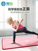 瑜伽墊 青鳥初學者瑜伽墊加厚加寬加長女男士防滑瑜珈舞蹈健身墊子三件套 Cocoa