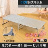 摺疊床 加固辦公室摺疊床單人床家用午休床午睡床行軍床陪護床硬板床T 2色
