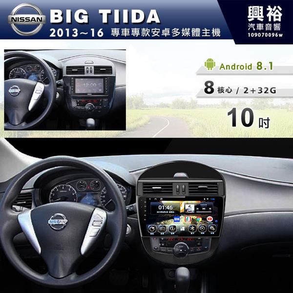 【專車專款】2013~2016年NISSAN BIG TIIDA 專用10吋無碟安卓機 *藍芽+導航+安卓*8核心2+32