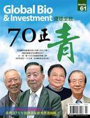 Global Bio & Investment 環球生技 3月號/2019 第61期