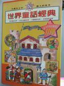 【書寶二手書T6/兒童文學_QJL】世界童話經典_共4本合售_風車書版