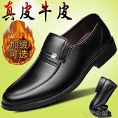 皮鞋男真皮商務冬黑正裝加絨牛皮工作休閒中老年人爸爸男士棉鞋子扣子小铺 扣子小鋪