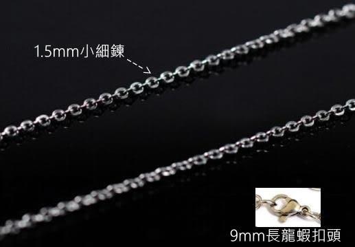 基本款 拋光白鋼小細鏈項鍊(1.5mm小細鍊) (長度40、45公分可選)