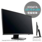 【配件王】日本代購 一年保 IODATA LCD-HC241XDB 電腦螢幕 ADS面板 可直立 23.8吋