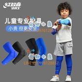 兒童護膝護肘防摔騎行籃球護具滑板運動薄款【奇趣小屋】