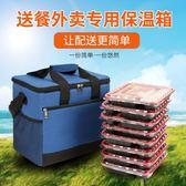 加厚外賣保溫箱20L美團小號外送快餐包戶外便攜防水野餐冷藏冰包 後街五號