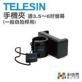 【和信嘉】TELESIN 手機夾 (直徑2~2.7cm) 3.5~6吋螢幕手機適用 一般自拍桿版本 台灣公司貨