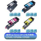 FUJI 相容碳粉匣 【CP105】 Xerox DP CP105b CP205 台製日本巴川相容碳粉匣 新風尚潮流