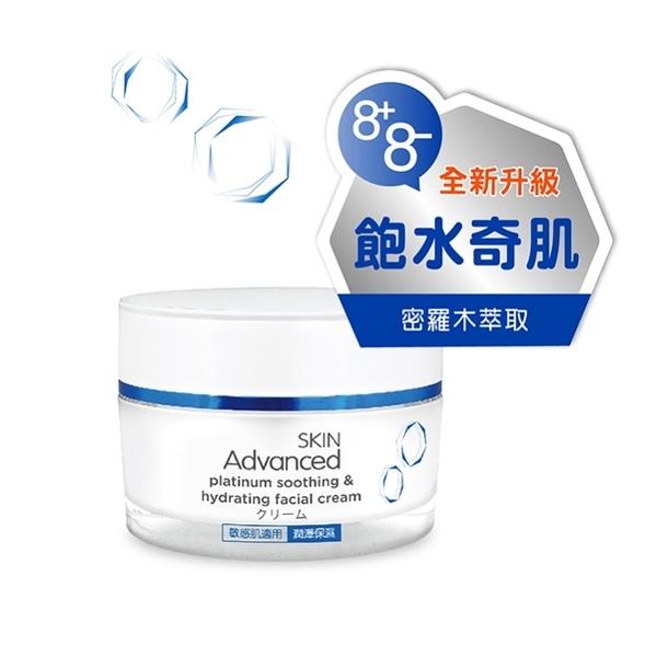 Skin Advanced 白金舒潤水漾滋潤面霜 45g