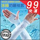 【99免運】冰絲 防曬 袖套 跑男 同款...