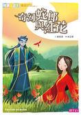 書立得閱讀123 39 嬉遊民間故事集:奇幻蛇郎與紅花