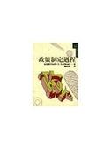 二手書博民逛書店 《政策制定過程》 R2Y ISBN:9575514599│林布隆著