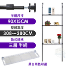 【居家cheaper】90X15X308~380CM微系統頂天立地三層半網收納架 (系統架/置物架/層架/鐵架/隔間)