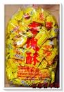 古意古早味 鹹蛋黃方塊酥 (莊家/3000公克/約285個) 懷舊零食 鹹酥方塊酥 超好吃餅乾