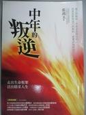 【書寶二手書T7/財經企管_HTM】中年的叛逆_張鴻玉