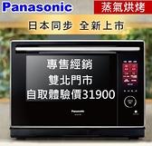 現貨促銷下單$31900現貨!(Panasonic國際)30L蒸烘烤微波爐 NN-BS1700 雙北門市可取貨