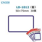 【西瓜籽】龍德 自黏性標籤 LD-1012(白色藍框) 50×75mm(30張/ 包)
