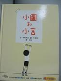 【書寶二手書T3/少年童書_ZIB】小圖與小言_米雅, 天野祐吉