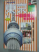 【書寶二手書T3/旅遊_JLR】東京一日乘車券完全攻略