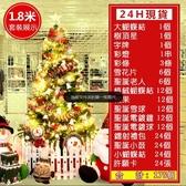 現貨當天寄出 聖誕樹裝飾品商場店鋪裝飾聖誕樹套餐1.8米 漾美眉韓衣