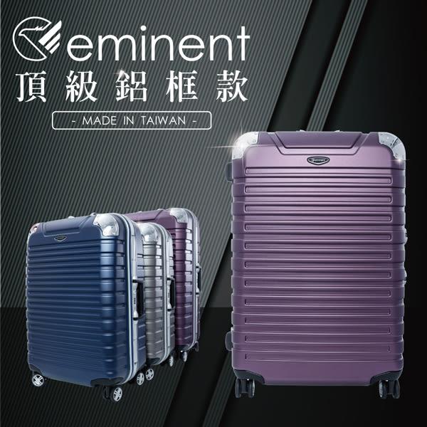 萬國通路EMINENT 行李箱 堅固耐用鋁框旅行箱 防撞護角 25吋拉桿箱 尊爵紫