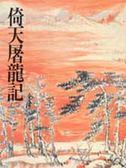 倚天屠龍記(2)平裝版