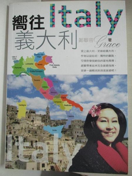 【書寶二手書T9/旅遊_B7K】嚮往義大利_鄭華容