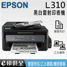 EPSON L310 高速單功能原廠連續供墨印表機 ~單純列印