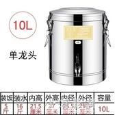 商用不銹鋼保溫桶大容量加厚雙層奶茶桶飯店酒店餐廳裝飯開水湯桶CY『小淇嚴選』
