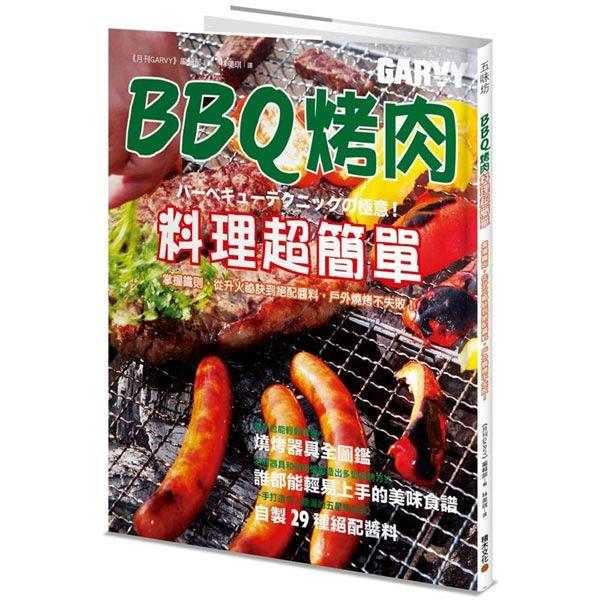 BBQ烤肉料理超簡單:掌握鐵則,從升火祕訣到絕配醬料,戶外燒烤不失敗!